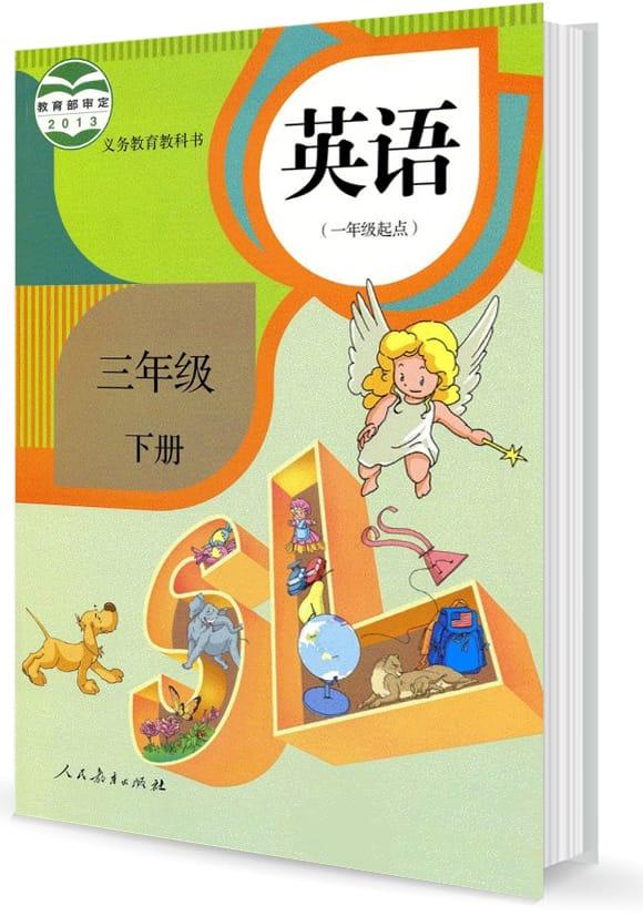 三年级英语下册