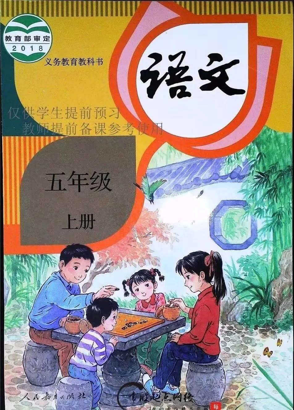 五年级语文上册